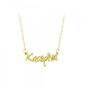 Necklace of Silver 925 Yellow gold plated Code 008032