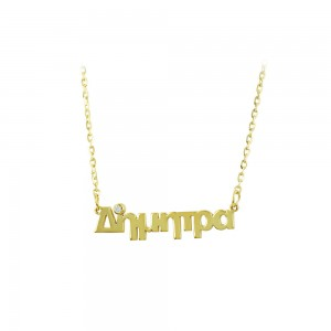 Necklace of Silver 925 Yellow gold plated Code 008034